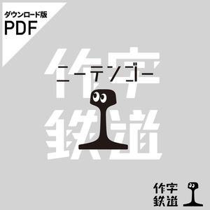 PDF版 作字本「作字鉄道 二ーテンゴー(2.5)」