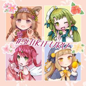 #SHIKIFURU