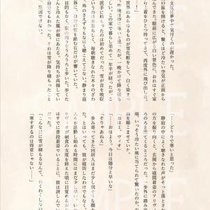 【冊子版】ガラクタの森のエデンにて 公式副読本『澪標』