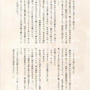 【DL版】ガラクタの森のエデンにて 公式副読本『澪標』