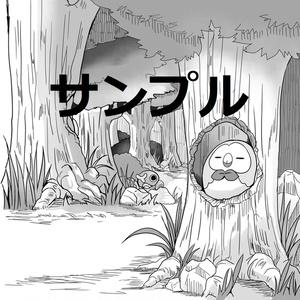 モクローの大冒険!!