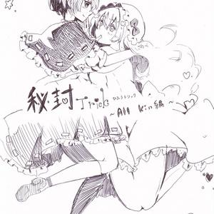 秘封Trick ~ALL Kiss編