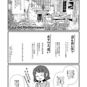 【DL版】ふんわり旅レポまんが スペイン総集編1