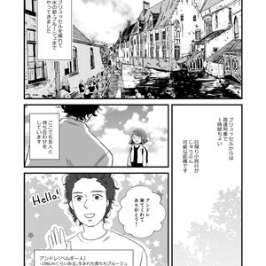 【DL確認用】ふんわり旅レポ漫画3 ベルギー&フランス総集編