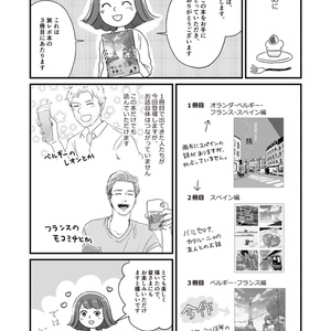 【DL版】ふんわり旅レポ漫画3 ベルギー&フランス総集編
