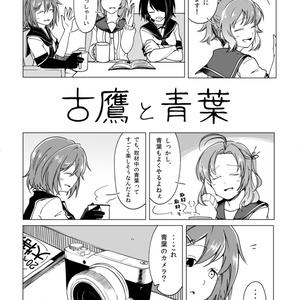 『艦隊シュガーポット(改)』