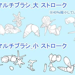 手描き貝殻素材集(クリスタ/PSD/PNG)
