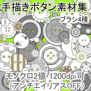 手描きボタン素材集(クリスタ/PSD/PNG)