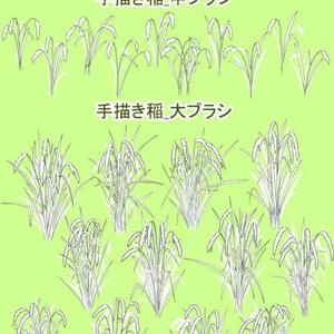 手描き稲ブラシ(クリスタ/PSD/PNG)