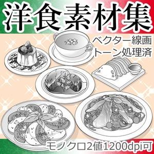 洋食素材集(クリスタ/PSD/PNG)