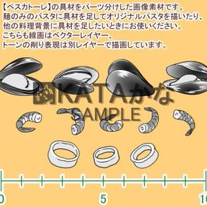 ペスカトーレEX(クリスタ/PSD/PNG)