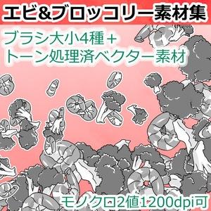 エビ&ブロッコリー素材集(ブラシ+画像素材)【クリスタ/PSD/PNG】