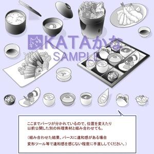 懐石料理素材集【クリスタ/PSD/PNG】