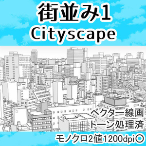 街並み1(クリスタ/PSD/PNG)