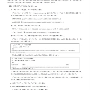 FreeBSD沼案内 2017夏 (ちょっと訂正)