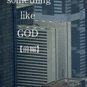 something like GOD 前編