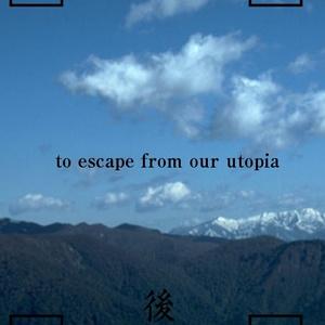 楽園追放・後編 to escape from our utopia