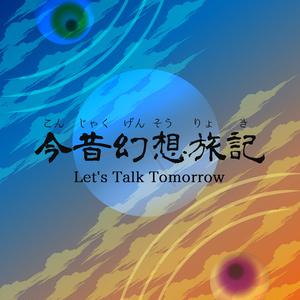 【CoCシナリオ】今昔幻想旅記 Let's Talk Tomorrow.