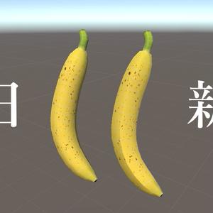 【特売品(無料)】バナナ(パーティクル付き)