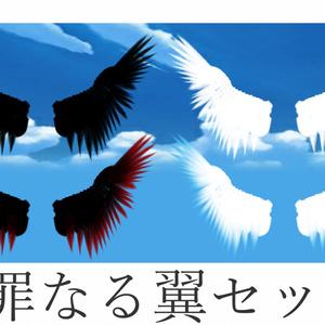 【VRChat】罪なる翼セット【アニメーション付き】