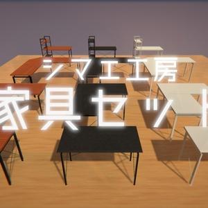 【3Dモデル】しまえ工房製 家具セット