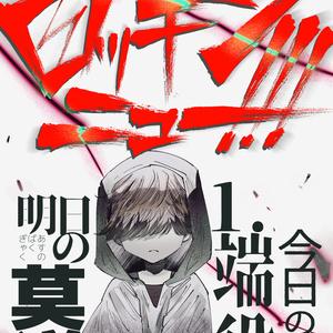 ロッキンニュー!!! Disc.1 今日の端役 明日の莫逆