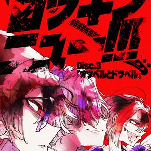 ロッキンニュー!!!Disc.3 オツベルとドツペル