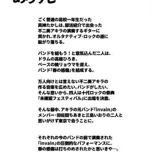 ロッキンニュー!!!Disc.4 あるいは春の感傷②