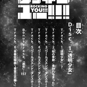 ロッキンユー!!!新装版(上)