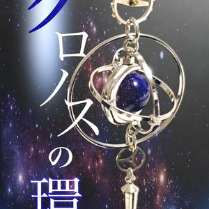 《クロノスの環》アメジスト・シルバー