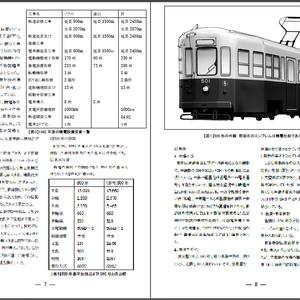 ソウル・釜山市電500形・幻の日本製電車と激動の60年代市電事情