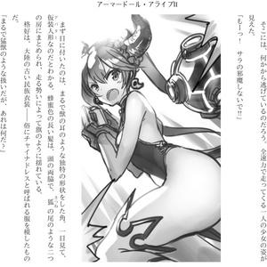 アーマードール・アライブⅡ~軛解きし色欲の悪魔~