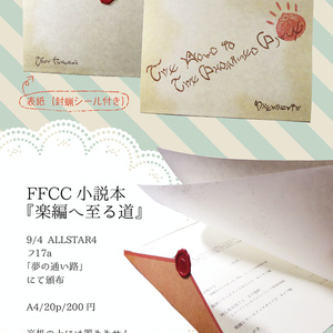 【FFCC初代】楽園へ至る道
