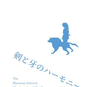 【BotW】剣と牙のハーモニー【ダウンロード版】