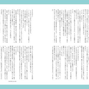 【BotW】剣と牙のハーモニー ※完売