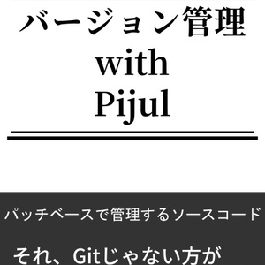 バージョン管理 with Pijul