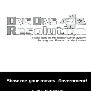 【電子版】DNSDNS Resolution