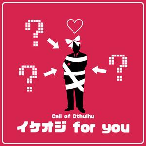 【CoCシナリオ】イケオジ for you