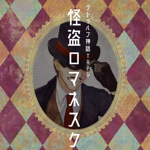 【CoCシナリオ】怪盗ロマネスク
