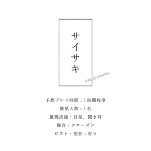 【CoCシナリオ】サイサキ
