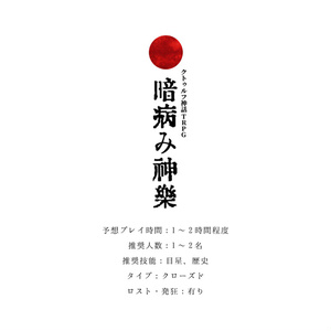 【CoCシナリオ】暗病み神楽