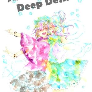 せいよし合同誌 Deep Desire