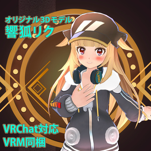 【VRChat】オリジナル3Dモデル「響狐リク」【素体付き】
