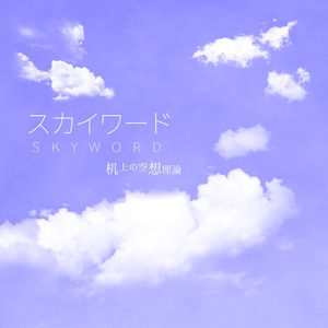 スカイワード【DL配信】