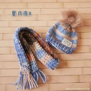 Opal毛糸のニット帽&マフラー【ミニコロ用】(星月夜)