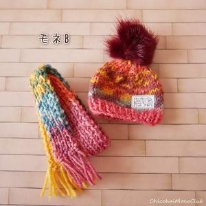 Opal毛糸のニット帽&マフラー【ミニコロ用】(クロードモネ)