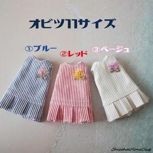 【オビツ11サイズ】夏のワンピース