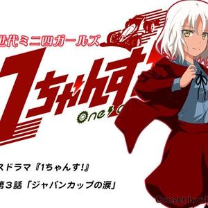 ボイスドラマ『1ちゃんす!』 第3話「ジャパンカップの涙」