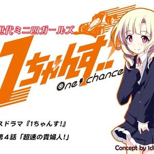 ボイスドラマ『1ちゃんす!』 第4話「超速の貴婦人!」