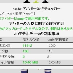 ambr アバター条件チェッカー